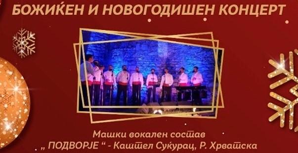 Божиќен концерт на хрватската машка клапа Подворје во Битола