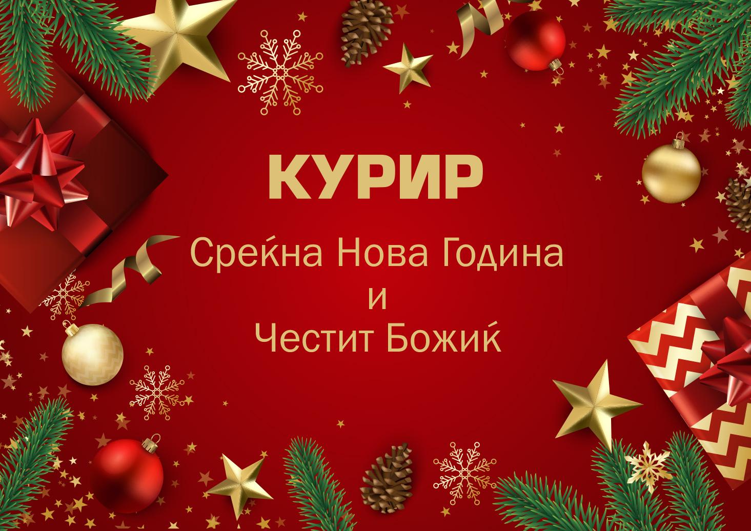 Среќна Нова Година и Честит Божиќ
