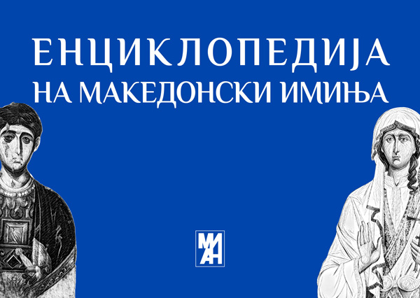 """Промоција на книгата """"Енциклопедија на македонски имиња"""""""