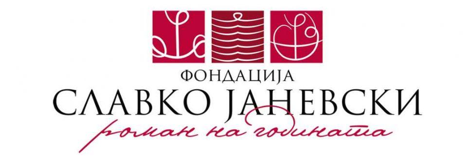 """Фондацијата """"Славко Јаневски"""" ќе го објави добитникот на наградата """"Роман на годината"""""""