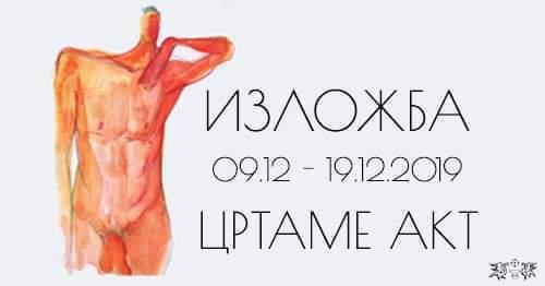 """""""Цртаме акт"""" – групна изложба на млади автори"""