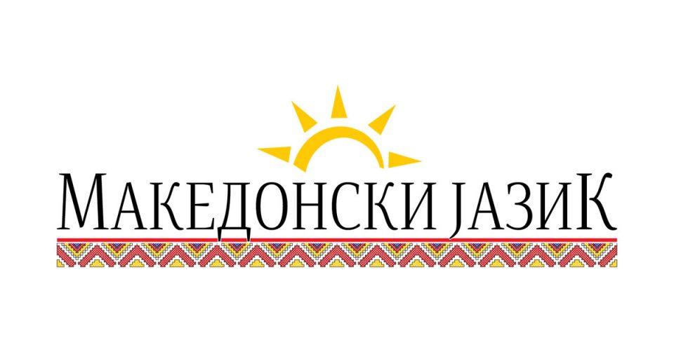 Пендаровски: Беспредметно е да разговараме дали постои македонскиот јазик