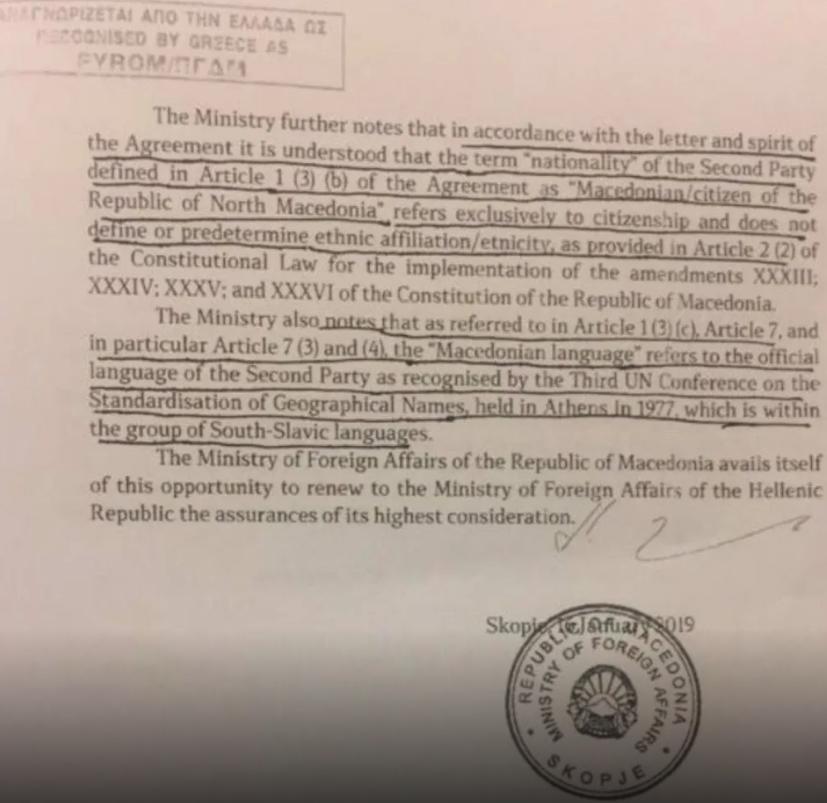 Писмото со кое Македонија се откажува од македонска националност (ФОТО)