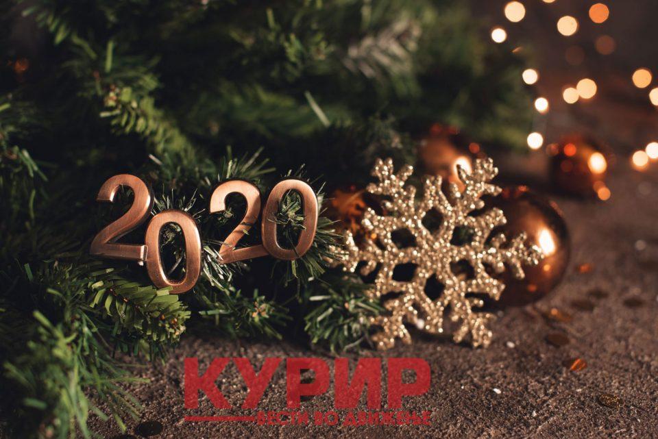 Среќна и успешна 2020-та година !!!