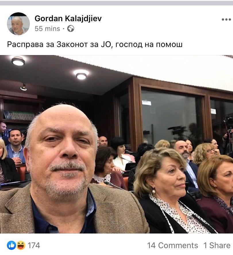 Професорот Калајџиев пред јавната расправа: Господ на помош