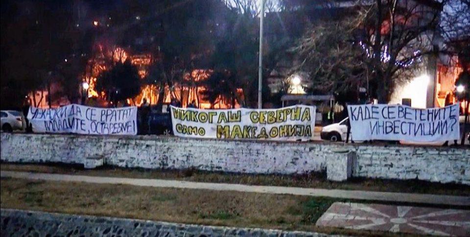 """Владините министри во Штип пречекани со транспарентите: """"Никогаш Северна, само Македонија"""" и  """"Каде се ветените инвестиции"""""""