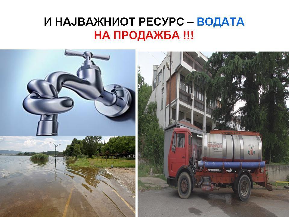 Комисија за локална самоуправа на ВМРО-ДПМНЕ: Власта пред избори им ја продава водата на дојранчани