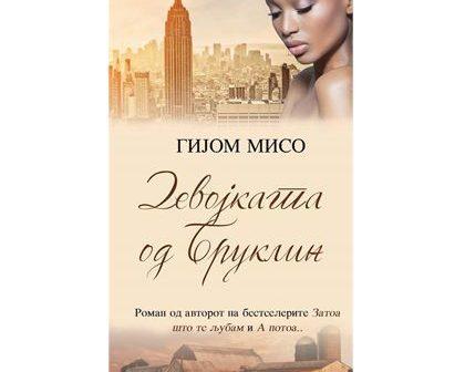 Ова се најпродаваните книги во Македонија за 2019 година