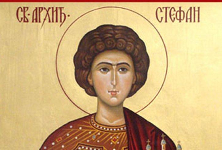 Утре православните верници го празнуваат Свети Стефан, заштитник на болните, старите, сиромашните