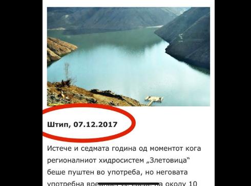 "ВМРО-ДПМНЕ: СДСМ го кочи проектот ""Злетовица"""