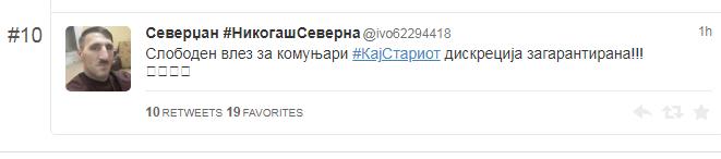 """Реакција на кафанската забрана на СДСМ: """"Кај стариот"""" дискреција загарантирана!!!"""