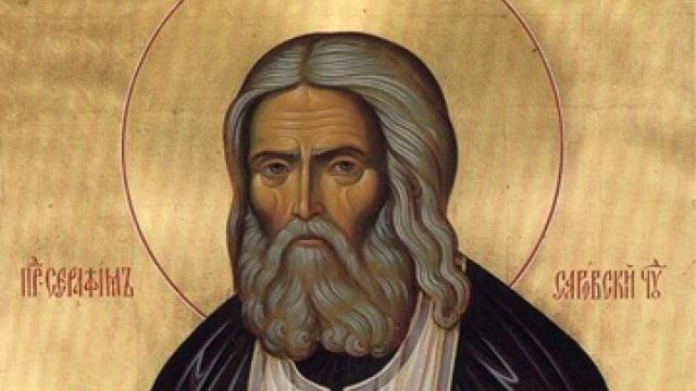 Се празнува Св. Серафим Саровски