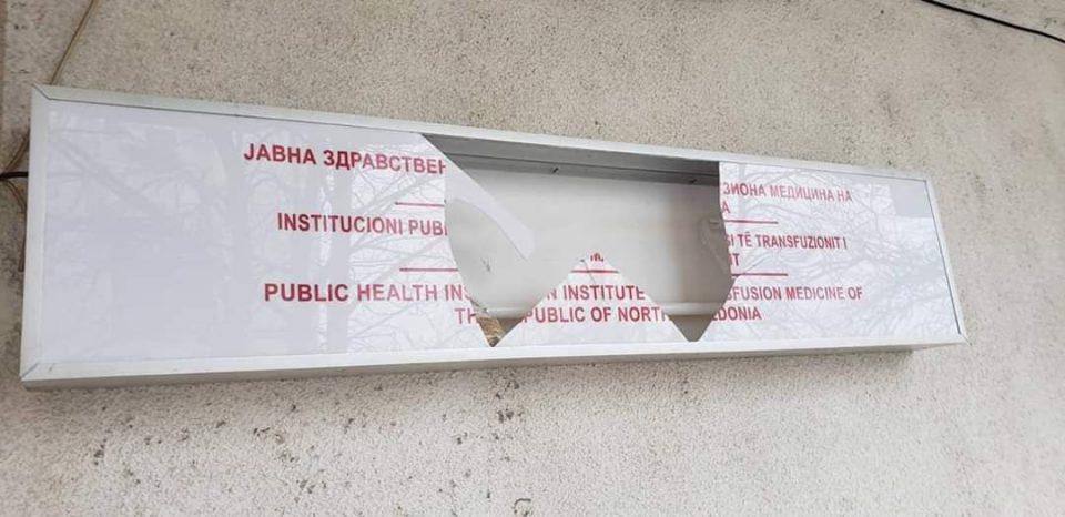 Двојазичната табла на Здравствениот дом во Штип издржа еден ден
