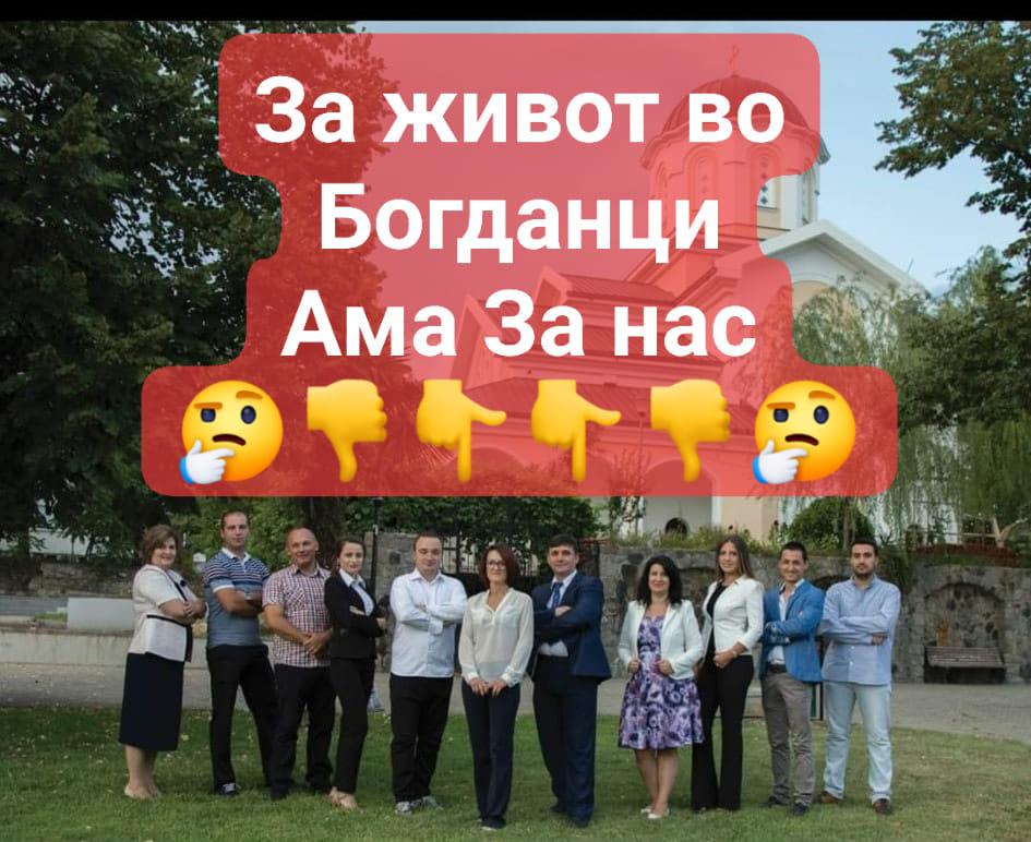 ВМРО-ДПМНЕ од Богданци обвинува за криминал во општината
