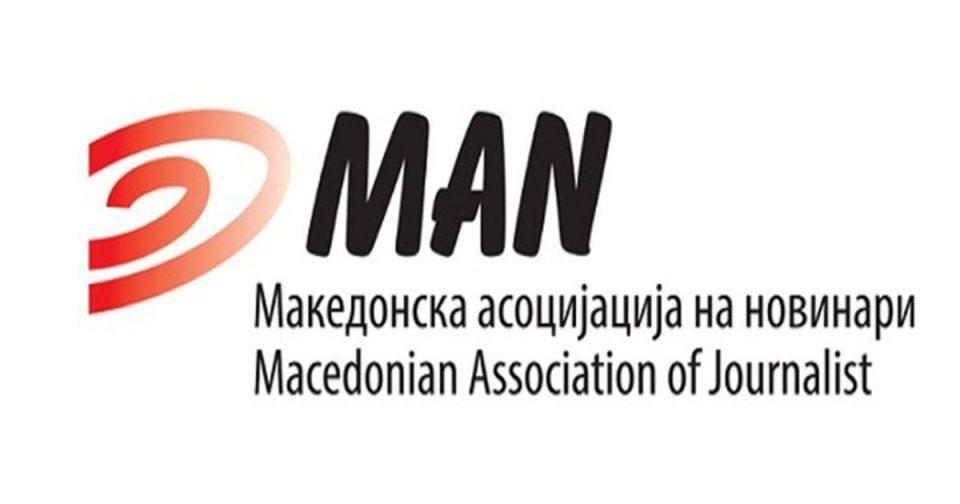 МАН бара државна заштита и даночно ослободување за новинарите
