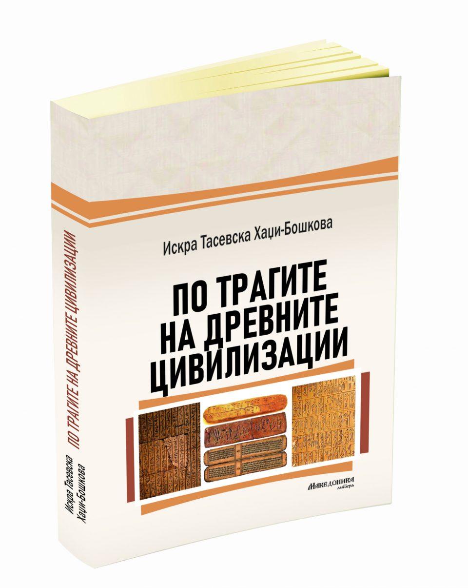 Книга за најстарите културни традиции, писма и литератури