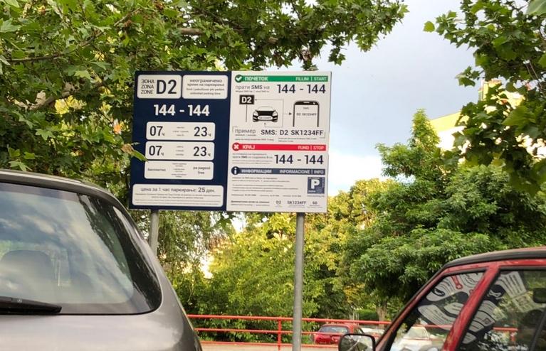 Во Ново Лисиче ќе се воведува зонско паркирање?!