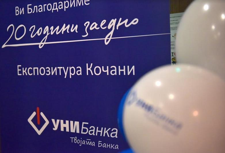 """""""УНИБанка"""" одбележа 20 години од отворање на експозитура во Кочани"""