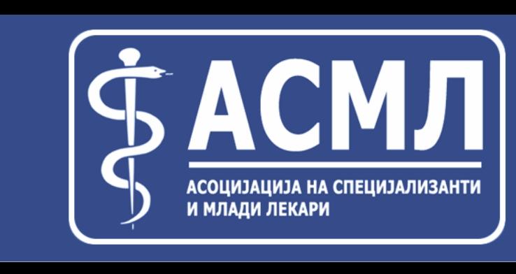 АСМЛ во целост ги поддржува колегите во нивното барање за отпочнување на ветената 6-месечна платена пракса
