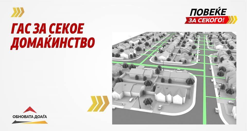 ВМРО ветува целосна енергетска обнова на Македонија
