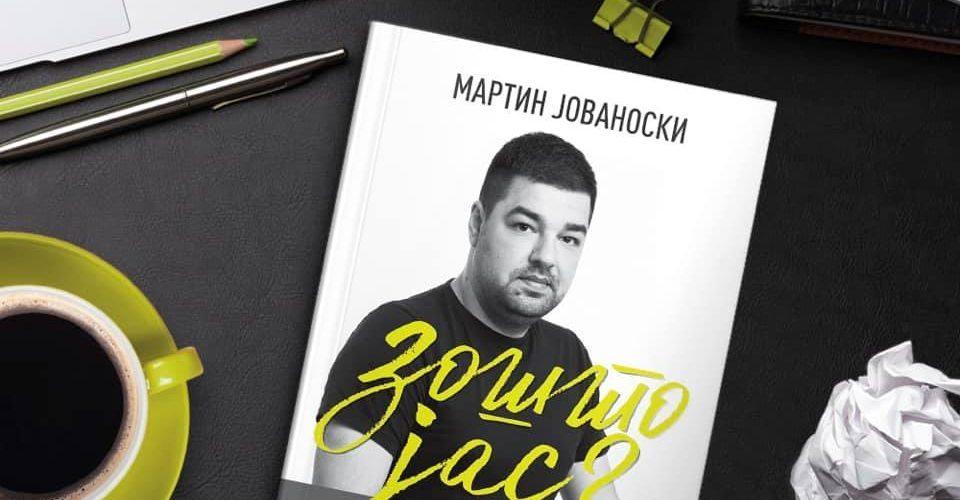 """Промоција на книгата """"Зошто јас?"""" од Мартин Јованоски"""