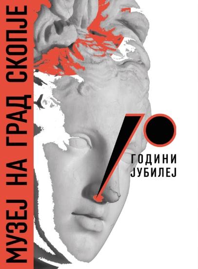 Музејот на Град Скопје ќе одбележи 70 години постоење