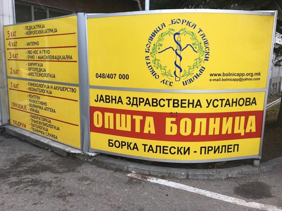 Скандал: Прилепската болница споделува партиски настани на СДСМ (ФОТО)