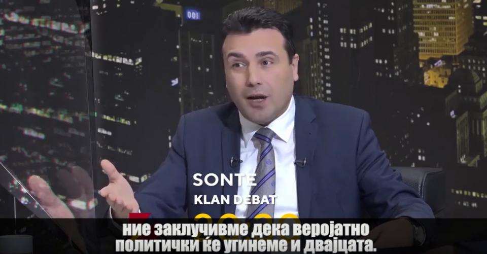 Заев го најави поразот на изборите