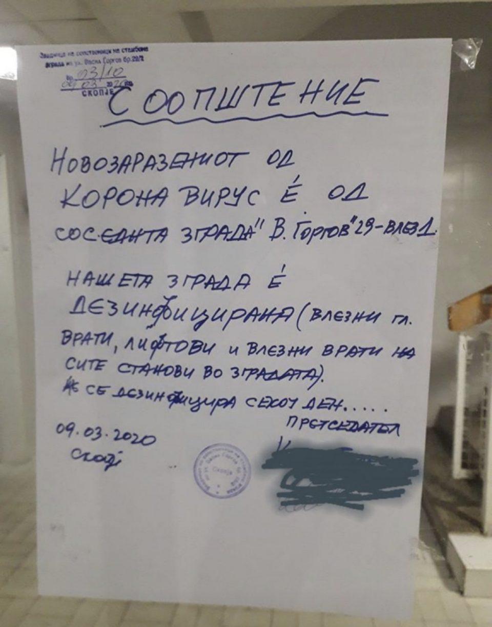 Соопштение од соседите на заразената директорка Биљановска (ФОТО)