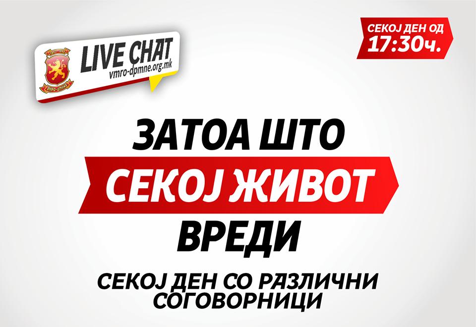 Live Chat на ВМРО-ДПМНЕ денеска во 17:30 часот