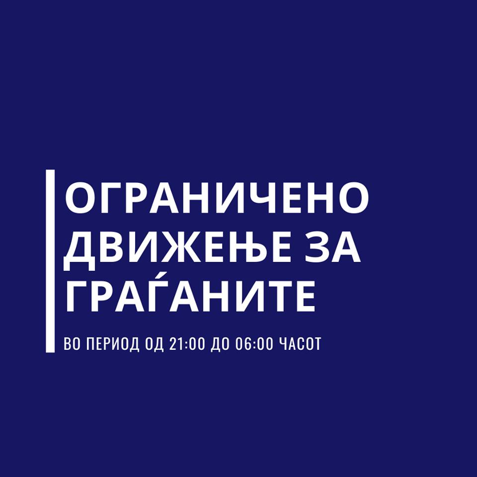Чулев: Полициски час бидејќи здравјето на граѓаните е најважно
