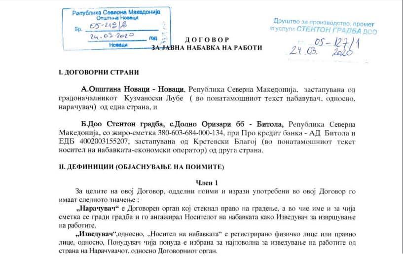 ВМРО-ДПМНЕ: Колку треба да си одлепен од реалноста за да реновираш во време на Корона?