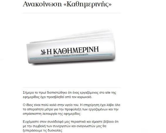 Први случаи на новиот коронавирус во грчките медиуми: Заразени се вработени во ЕРТ и Катимерини