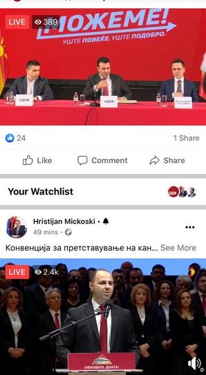 ФОТО: Разликата очигледна- СДСМ го гледаат 389 лица, Конвенцијата на ВМРО-ДПМНЕ 2,400 граѓани