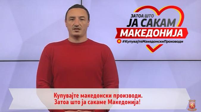 Видео обраќање на Борко Ристовски: Купувајте македонски производи, затоа што ја сакаме Македонија!