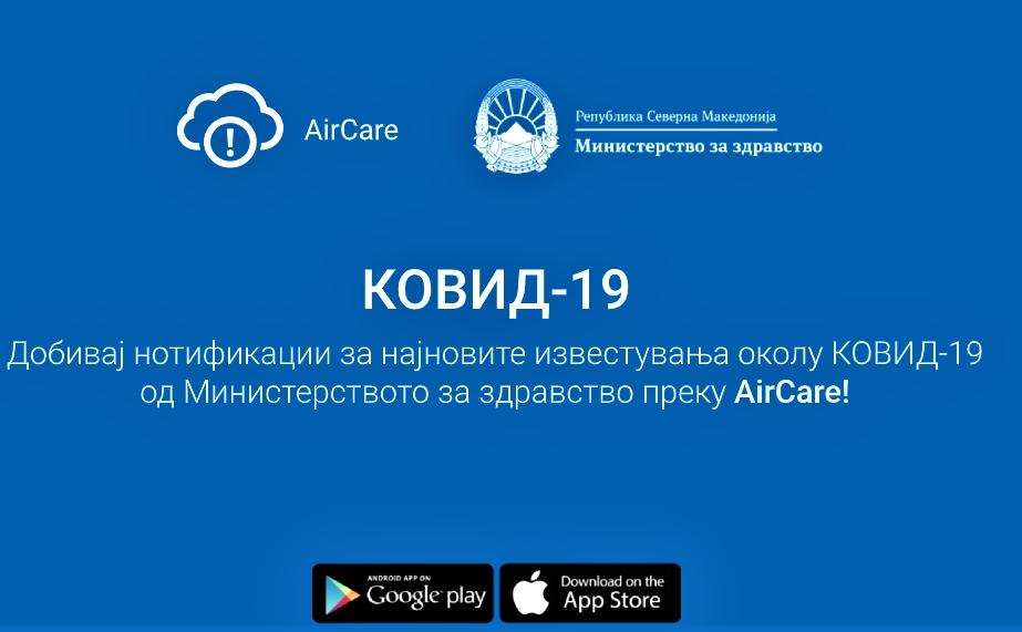 Симнете ја оваа апликација и информирајте се детално за состојбата со коронавирусот во Македонија