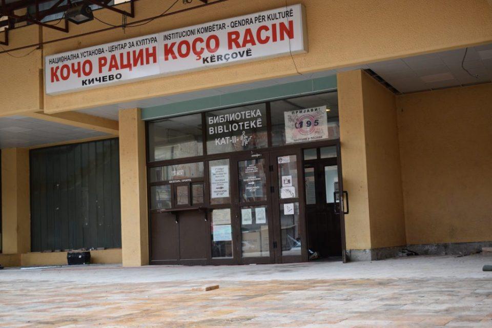 Во Кичево културните настани ќе се откажуваат во наредните две недели