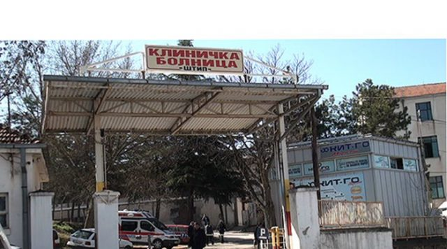 Во Штип има 14 лица со коронавирус, еден се лекува на Инфективното одделение во градот