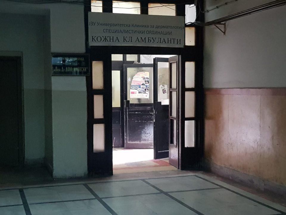 Во изолација се 64 здравствени работници од Кожната клиника и 24 пациенти
