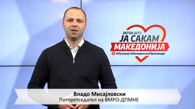 Мисајловски со порака: Купувајте македонски производи, така и помагаме на Македонија, на народот