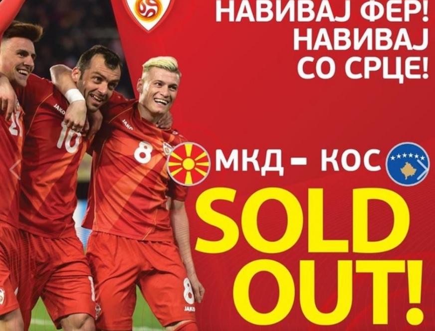 Филипче: Најдобро е средбата Македонија-Косово да се одигра без присуство на публика
