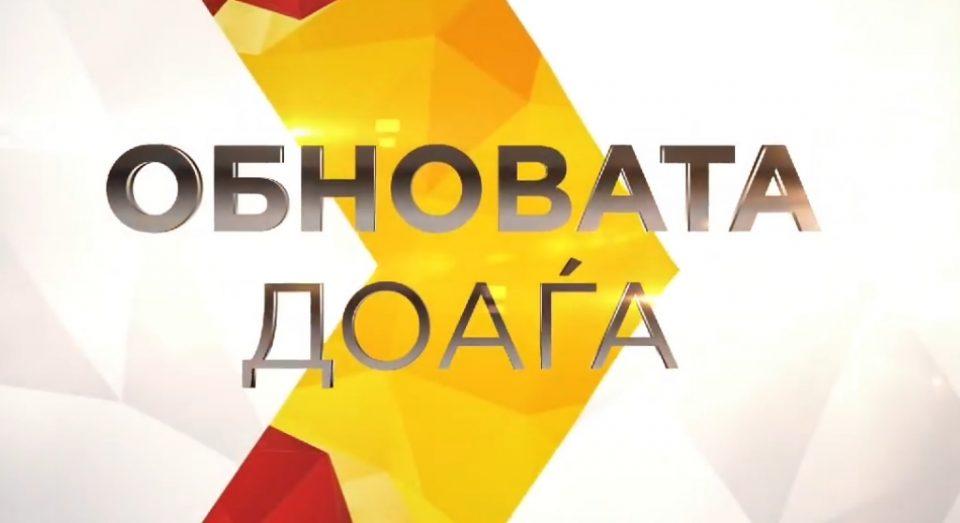 ВМРО-ДПМНЕ: Заедно ќе донесеме иднина во која што веруваме! (ВИДЕО)