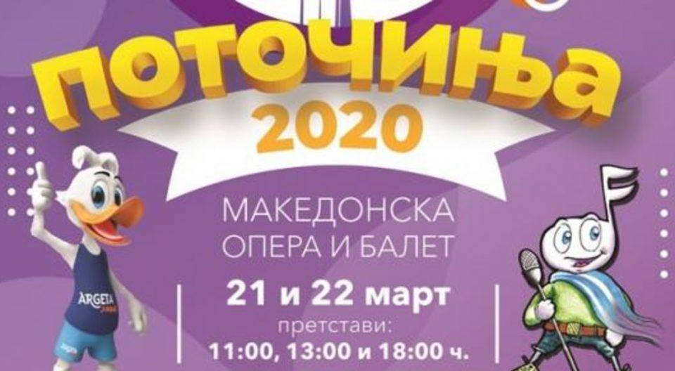 """Одложен детскиот фестивал """"Поточиња 2020"""""""