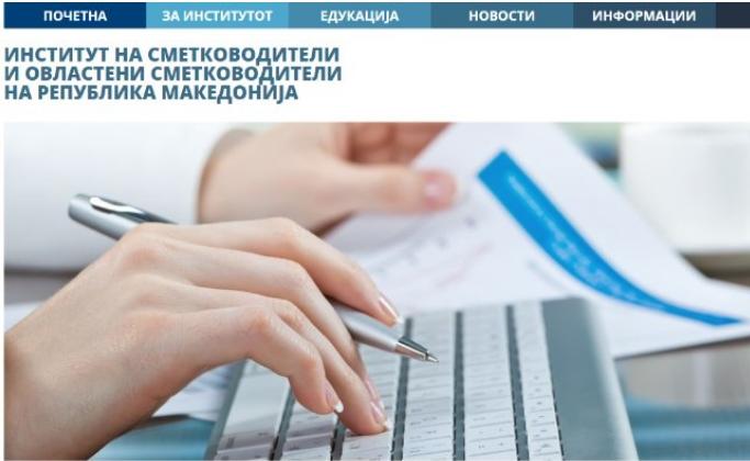 Сметководителите бараат помош од државата, еден од нив е заразен: Ова се нивните препораки за време на коронавирус