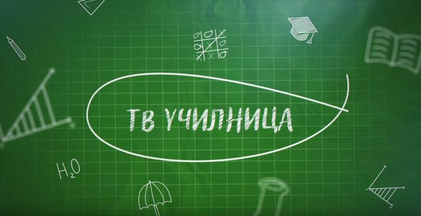 Неформална едукација за учениците и децата на претшколска возраст на МРТ