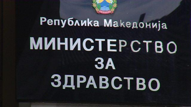ВМРО-ДПМНЕ до Министерство за здравство: Наместо да го штитите Заев, одговорете на овие прашања