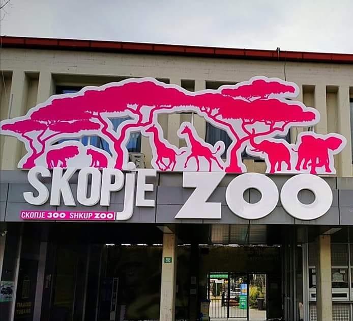 Експлозивна направа најдена кај скопската зоолошка градина