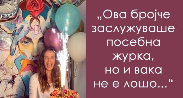 Каролина Гочева славеше роденден- колку години наполни пејачката?