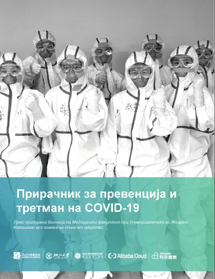 Здравствениот тим на УМС на ВМРО-ДПМНЕ го објави на македонски јазик најпреведуваниот документ поврзан со коронавирусот