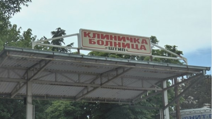 Во македонските болници се лекуваат вкупно 326 пациенти со коронавирус